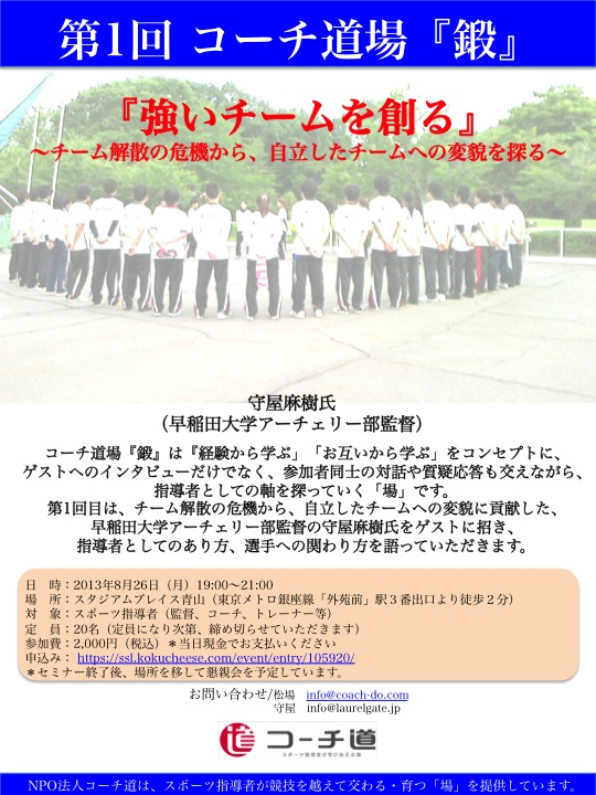 第1回コーチ道場『鍛』