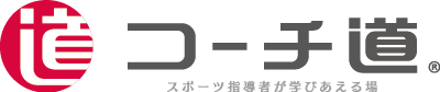 NPO法人コーチ道